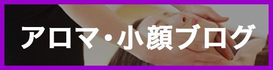 アロマ・小顔ブログ