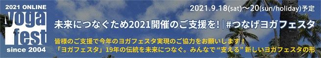 みなさまのご支援で今年のヨガフェスタ実現のご協力をお願いします!