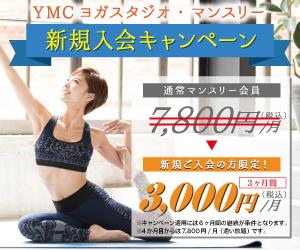 YMCヨガスタジオLPバナー