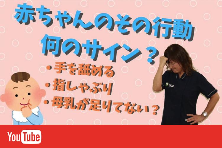 赤ちゃんの「指しゃぶり」何のサイン?|YMCベビーチャンネル