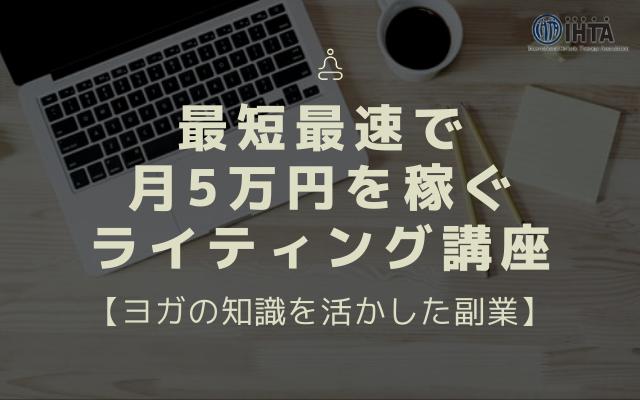 IHTA主催【副業Webライティング講座】