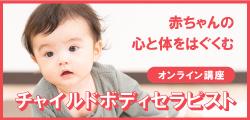 赤ちゃんの心と体をはぐくむ。オンライン講座。チャイルドボディセラピスト