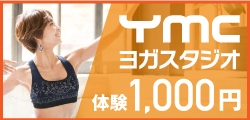 YMCヨガスタジオ。体験1000円