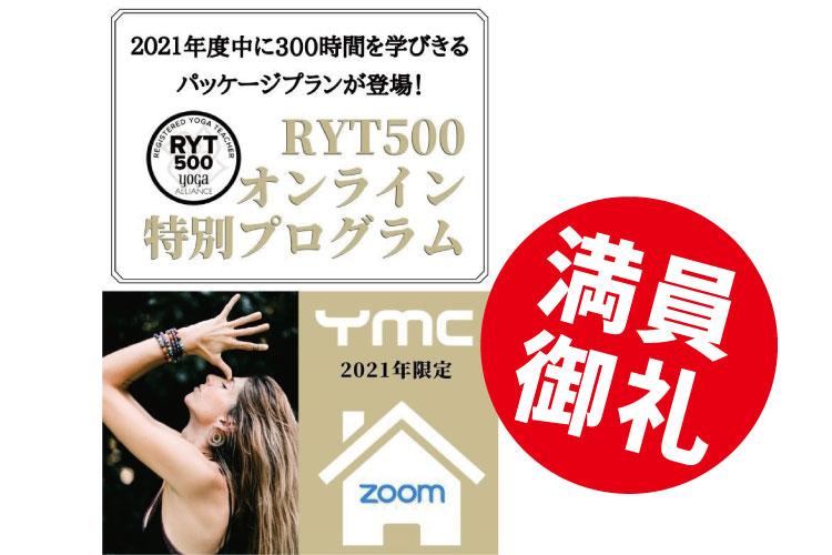 「RYT500オンライン特別プログラム」満員御礼のお知らせ