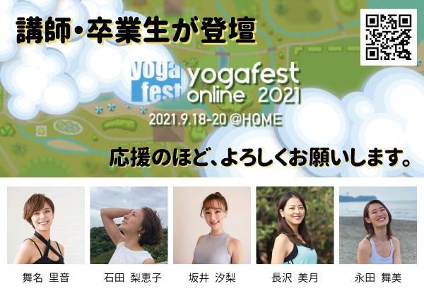 「ヨガフェスタオンライン2021」にYMC講師、卒業生が登壇します